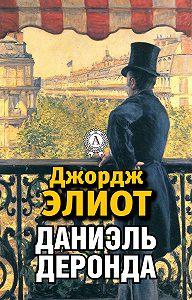 Джордж Элиот - Даниэль Деронда