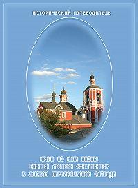 Е. Мусорина -Храм Знамения Богородицы в Переславской Ямской слободе