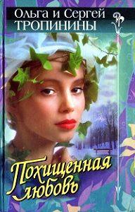 Ольга Тропинина -Два билета в Вену