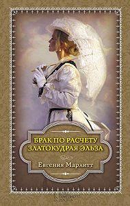 Евгения  Марлитт -Брак по расчету. Златокудрая Эльза (сборник)