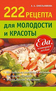 А. А. Синельникова -222 рецепта для молодости и красоты