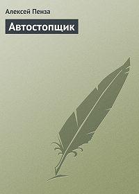Алексей Пенза -Автостопщик