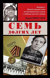 Юрий Никулин - Семь долгих лет