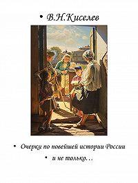 Киселев Николаевич -Очерки по новейшей истории России и не только…