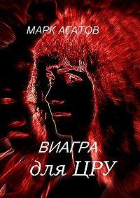 Марк Агатов -Виагра дляЦРУ