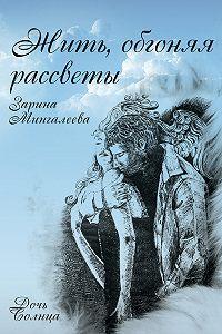 Зарина Мингалеева -Жить, обгоняя рассветы