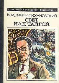 Владимир Наумович Михановский -Погоня