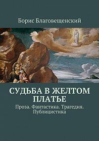 Борис Благовещенский - Судьба вжелтом платье
