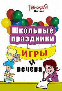 Т. Г. Кошевая -Школьные праздники, игры и вечера. 1-4 классы