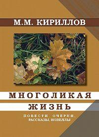 М. М. Кириллов - Многоликая жизнь