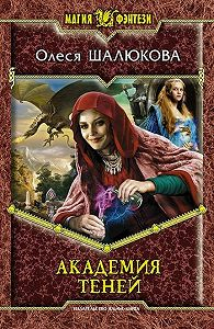 Олеся Шалюкова -Академия теней
