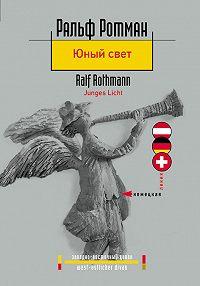 Ральф Ротман -Юный свет