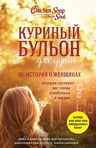 Марк Виктор Хансен -Куриный бульон для души. 101 история о женщинах