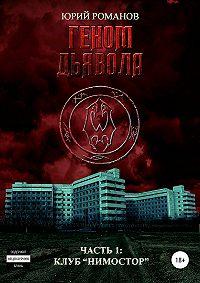 Юрий Романов -Геном дьявола. Часть 1: Клуб «Нимостор»
