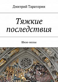Дмитрий Тараторин -Тяжкие последствия