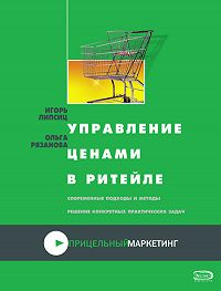 Ольга Рязанова -Управление ценами в ритейле