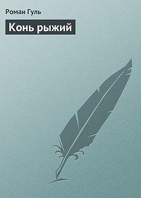 Роман Гуль - Конь рыжий