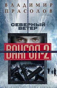 Владимир Прасолов -Северный ветер. Вангол-2
