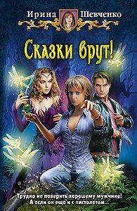 Ирина Шевченко -Сказки врут!