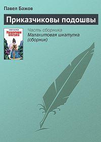 Павел Бажов - Приказчиковы подошвы