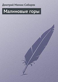 Дмитрий Мамин-Сибиряк - Малиновые горы