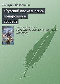 Дмитрий Володихин -«Русский апокалипсис» понарошку и всерьёз