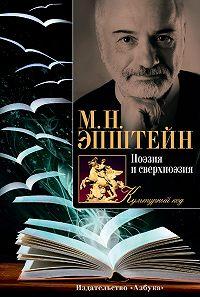 Михаил Эпштейн -Поэзия и сверхпоэзия. О многообразии творческих миров
