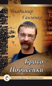 Владимир Ганзенко - Побасёнки. Браво