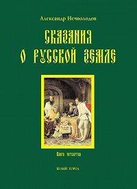 Александр Нечволодов -Сказания о Русской земле. Книга 4