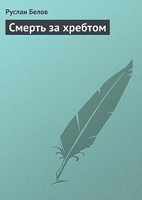 Руслан Белов -Смерть за хребтом