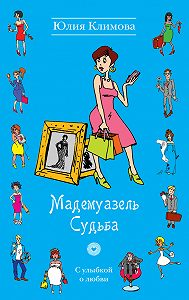 Юлия Климова - Мадемуазель Судьба