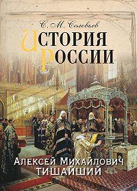Сергей Михайлович Соловьев -История России. Алексей Михайлович Тишайший