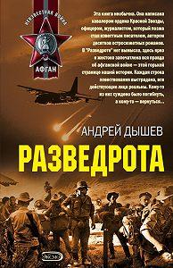 Андрей Дышев -Третий тост