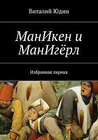 Виталий Юдин -МанИкен и МанИгёрл. Избранная лирика