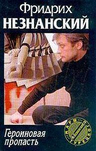 Фридрих Незнанский -Героиновая пропасть