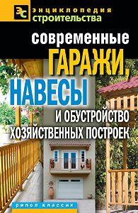 Татьяна Плотникова -Современные гаражи, навесы и обустройство хозяйственных построек