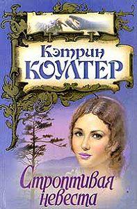 Кэтрин Коултер -Строптивая невеста