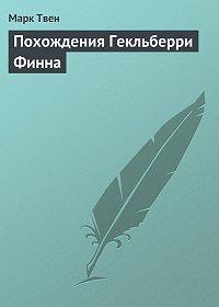 Марк Твен -Похождения Гекльберри Финна