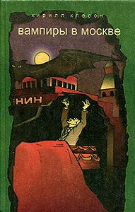 Кирилл Клерон - Вампиры в Москве