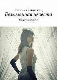Евгения Ладыжец - Безымянная невеста