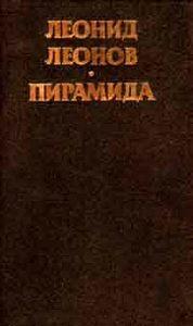 Леонид Максимович Леонов -Пирамида, т.2