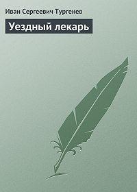 Иван Тургенев -Уездный лекарь