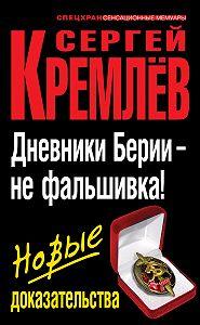 Сергей  Кремлев -Дневники Берии – не фальшивка! Новые доказательства