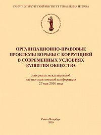Коллектив Авторов - Организационно-правовые проблемы борьбы с коррупцией в современных условиях развития общества