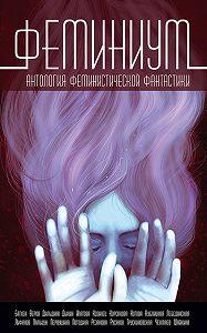 Далия Трускиновская -Феминиум (сборник)