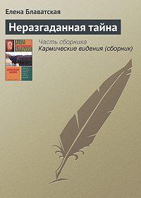 Елена Блаватская -Неразгаданная тайна