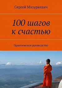 Сергей Мазуркевич -100шагов ксчастью