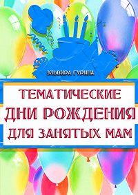 Эльвира Гурина - Тематические дни рождения для занятых мам