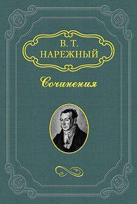 Василий Нарежный -Российский Жилблаз, или Похождения князя Гаврилы Симоновича Чистякова