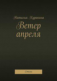 Наталья Куракина -Ветер апреля. Стихи